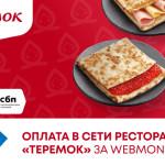 Оплата в сети ресторанов «Теремок» за WebMoney через СБП