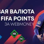Игровая валюта FIFA Points за WebMoney